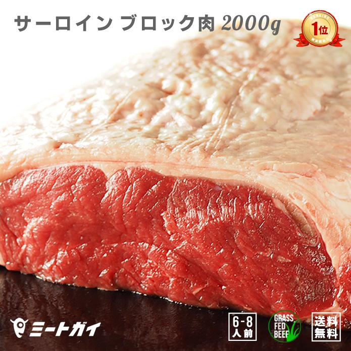 牛肉ステーキ ナチュラルビーフの赤身肉 BBQ 焼肉 気質アップ ホームパーティーにどうぞ ステーキ ステーキ肉 2キロ ブロック 送料無料 サーロインブロック 塊肉 赤身☆グラスフェッドビーフ 免疫力 牛肉 約2kg 割引 ステーキやローストビーフに バーベキュー -B100 冷蔵肉 オーストラリアまたはニュージーランド産
