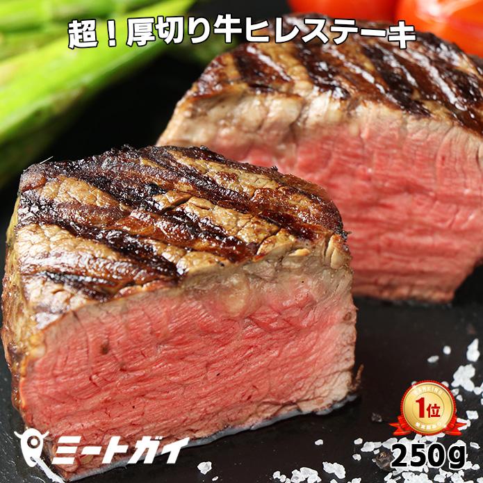 再再販 牛肉ステーキ 授与 ナチュラルビーフの赤身肉 BBQ 焼肉 ホームパーティーにどうぞ ステーキ肉 超 厚切りフィレミニヨン 牛ヒレステーキ グラスフェッドビーフ ヒレ肉 ステーキ 牧草飼育牛肉 ヒレ 250g 牧草牛 -B106
