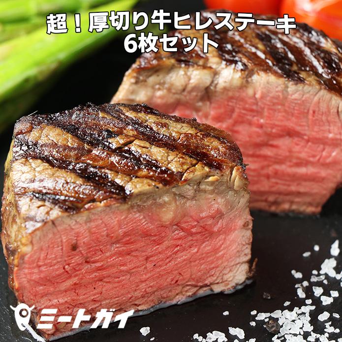 ステーキ肉 厚切りフィレミニヨン(牛ヒレステーキ) 1枚約250g×6枚(約1.5kg) ステーキ肉お得さ福袋級!グラスフェッドビーフ(牧草飼育牛肉・牧草牛) -SET111