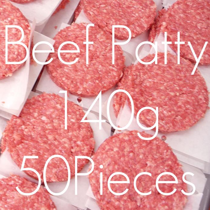 〓業務用〓ビーフパティ1箱 約7kg 1枚約140g 50枚入-学園祭・大人数BBQなどにハンバーガー!