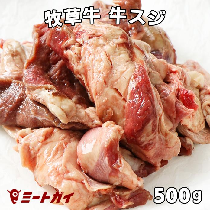 牛スジ肉たっぷり500g おでん 保障 煮込み料理に 牛スジ 牛筋肉 500g入り -B121 牧草牛 グラスフェッドビーフ 至高 おでんや牛スジカレー スジ煮込料理に