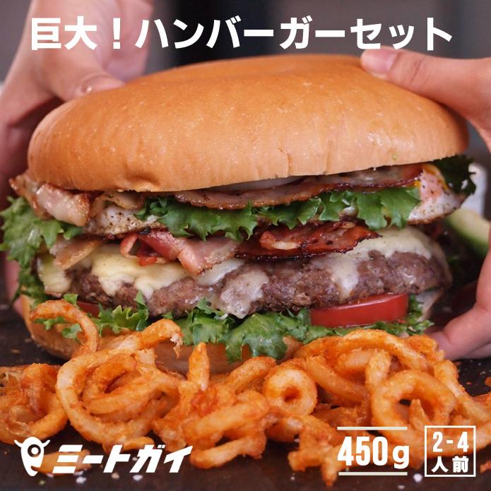 びっくり仰天 サイズ ハンバーガーバーベキューセット 特大 手作りハンバーガーセット 新作製品、世界最高品質人気! びっくりサイズの1ポンドバーガー パウンダー お得さ福袋級 信託 調理セット-SET050