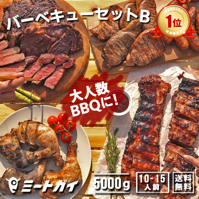 バーベキューセットB 合計4.6kg(10人前)~!究極のバーベキュー肉(洋風焼肉セット・BBQセット/ブロック肉、生ソーセージ、BBQソースなど)お得さ福袋級!-SET101
