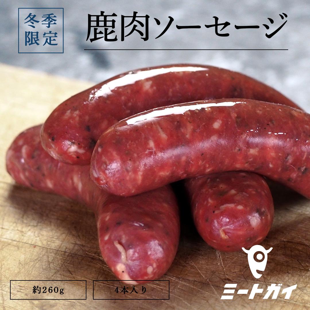 鹿肉を入れてジビエソーセージ 情熱セール ? 冬季限定 鹿肉ソーセージ 4本 新作通販 砂糖不使用 -S260 添加物