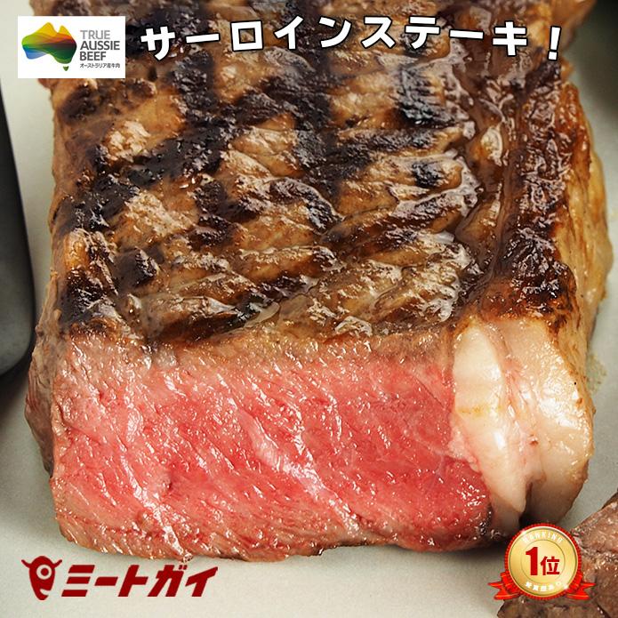 牛肉ステーキ ナチュラルビーフの赤身肉 舗 BBQ 焼肉 ホームパーティーにどうぞ とっておきのステーキ ステーキ肉 270g 厚切りサーロインステーキ 赤身 極厚ステーキを召し上がれ 牛肉 父の日にも-B102 肉 ビーフ ステーキ 牧草牛 オージー グラスフェッドビーフ 10%OFF バーベキュー