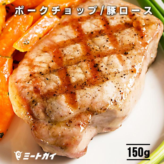 ポークチョップ 誕生日 お祝い 本来あるべき形でカットされています ポークチョップ150g 豚肉 ポークステーキ 豚テキにピッタリ トンカツ 豚ロース ステーキ肉-P100 無料