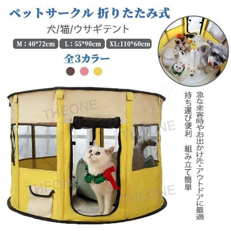ペットサークル 出色 折りたたみ式 テント 犬 猫 ウサギ用 3サイズ 全3色 持ち運び便利 組み立て簡単 屋外 メッシュ 丈夫 ペットケージ 小型犬 車内 頑丈 小動物 屋内 代引き不可