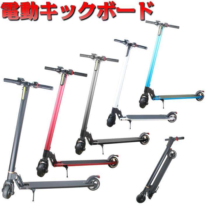 電動キックボード 電動 キックボード 折りたたみ バイク 電動スクーター 乗り物 大人 電動スケートボード アシスト 電動二輪車 キックスクーター スクーター バランスボード インラインスケート ボード