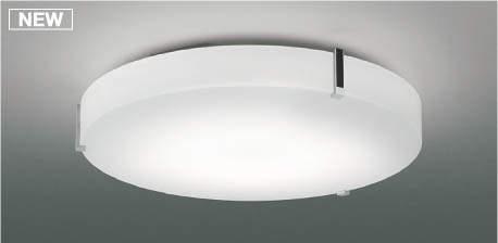 一部地域除き送料無料【KOIZUMI コイズミ照明】『AH48791L』LED シーリングライト ~12畳 洋室・リビング・ダイニング Fit調色 リモコン付属
