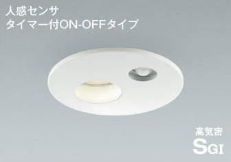 一部地域除き送料無料【KOIZUMI コイズミ照明】『AU38082L』 LED ダウンライト センサー付き 電球色(2700K) 広角 埋込寸法:φ125 40W相当 ※工事必要