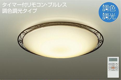 一部地域除き送料無料【DAIKO 大光電機】 『DCL38935』シーリングライト ~14畳用
