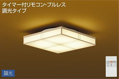 一部地域除き送料無料【DAIKO 大光電機】 『DCL40854Y』シーリングライト ~6畳用