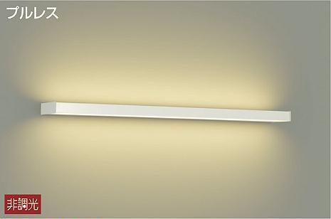 31日まで4%OFF【DAIKO 大光電機】『DBK38596Y』LED 照明 ブラケットライト 屋内用 ※工事必要 壁 廊下 階段 トイレ 玄関