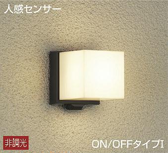 一部地域除き送料無料【DAIKO 大光電機】ブラケットライト『DWP39653Y』LED 照明 エクステリア 屋内外兼用 ※工事必要 壁 廊下 階段 トイレ 玄関 外灯 防雨型 人感センサー付き