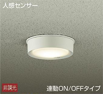 ☆【送料無料】【DAIKO 大光電機】 『DWP40631W』エクステリアライト 屋内外兼用 ※有資格者による工事が必要