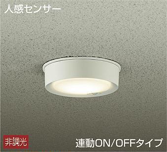 一部地域除き送料無料【DAIKO 大光電機】ブラケットライト『DWP40632Y』LED 照明 エクステリア 屋内外兼用 ※工事必要 壁 廊下 階段 トイレ 玄関 外灯 防雨型 人感センサー付き