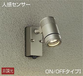 ☆【送料無料】【DAIKO 大光電機】 『DOL4590YS』エクステリアライト 屋内外兼用 ※有資格者による工事が必要