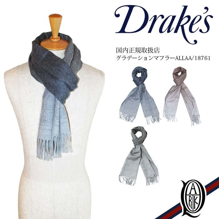 【正規取扱店】Drake's グラデーションマフラー 3色 (ALLAA/18761 ドレイクス Gradation Scarf)
