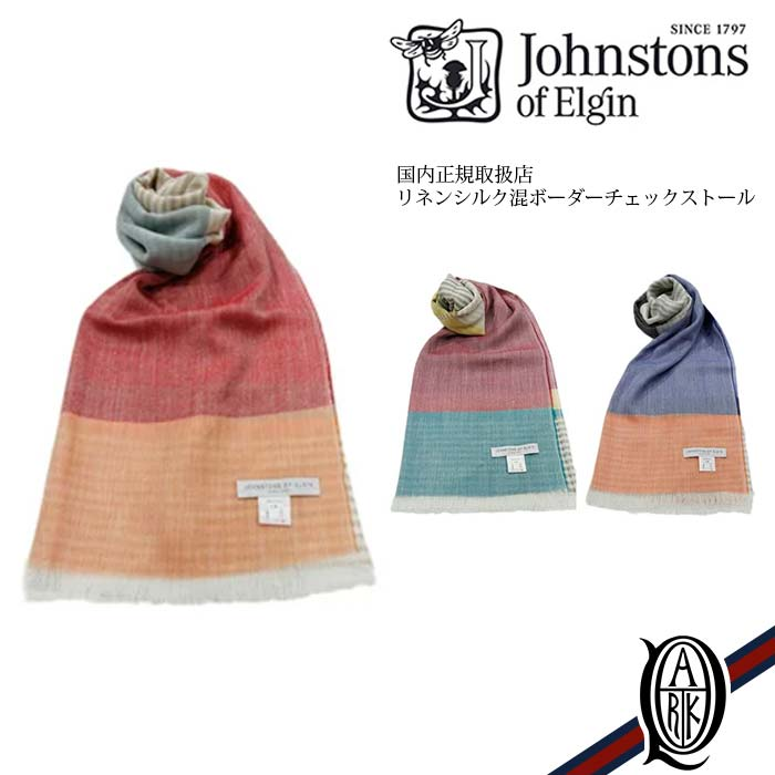 【正規取扱店】ジョンストンズ リネンシルク混ボーダーチェックストール [3色](WB000923 Johnstons LINEN and SILK BORDER STOLES)