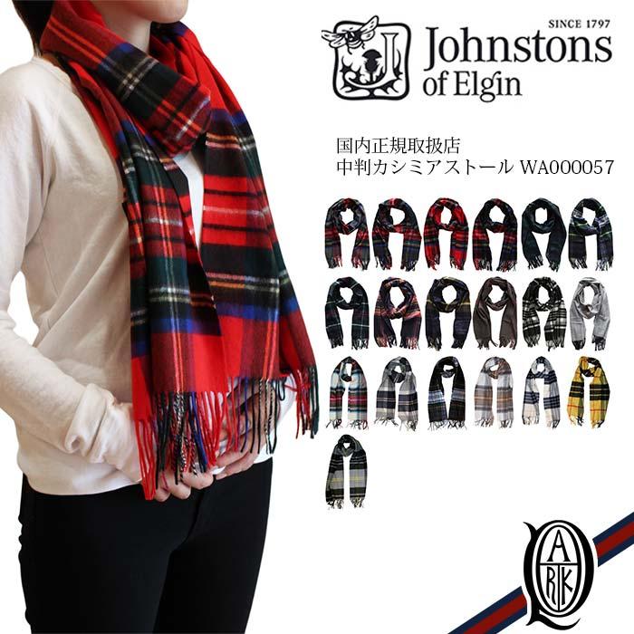 送料無料 あす楽 正規取扱店 Johnstons 激安挑戦中 中判カシミアストール ジョンストンズ チェック20色 スーパーセール STOLES WA000057 CASHMERE