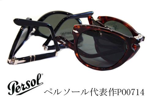 【正規取扱店】Persol PO0714 おりたたみサングラス Crystal(クリスタル) (ペルソール)