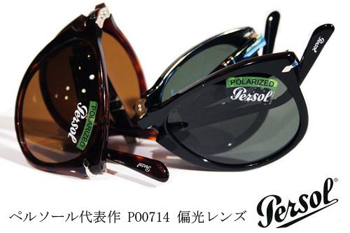 【正規取扱店】Persol PO0714 おりたたみサングラス 偏光レンズ (ペルソール)