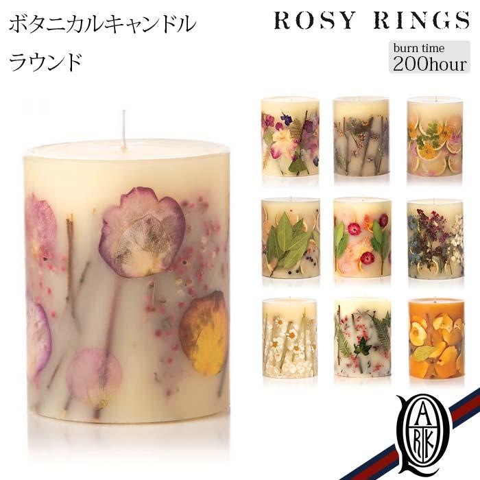 【正規取扱店】ROSY RINGS ボタニカルキャンドル ラウンド 10種 (約200時間 ロージーリングス BOTANICAL CANDLES ROUND)