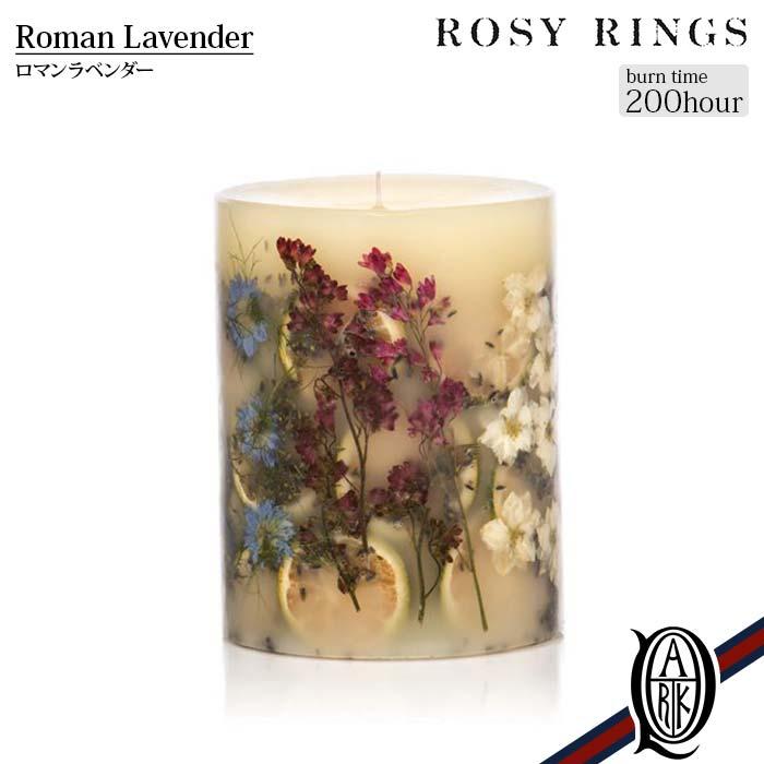 【正規取扱店】ROSY RINGS ボタニカルキャンドル ラウンド ロマンラベンダー (ロージーリングス BOTANICAL CANDLES ROUND)