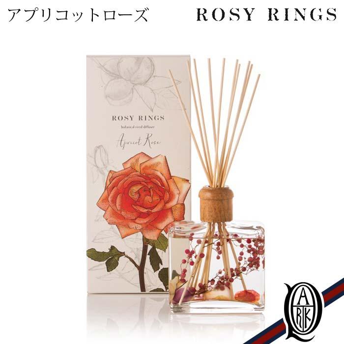 【正規取扱店】ROSY RINGS ボタニカルリードディフューザー アプリコット&ローズ (ロージーリングス BOTANICAL REED DIFFUSERS)
