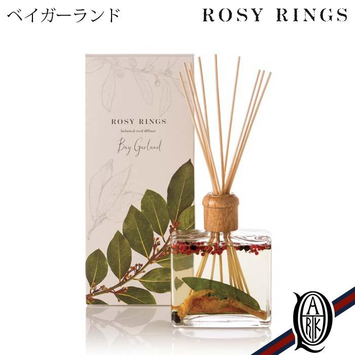【正規取扱店】ROSY RINGS ボタニカルリードディフューザー ベイガーランド (ロージーリングス BOTANICAL REED DIFFUSERS)