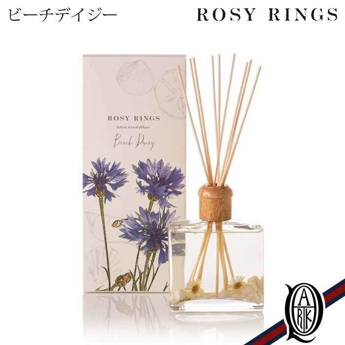 【正規取扱店】ROSY RINGS ボタニカルリードディフューザー ビーチデイジー (ロージーリングス BOTANICAL REED DIFFUSERS)