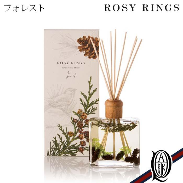 【正規取扱店】ROSY RINGS ボタニカルリードディフューザー フォレスト (ロージーリングス BOTANICAL REED DIFFUSERS)