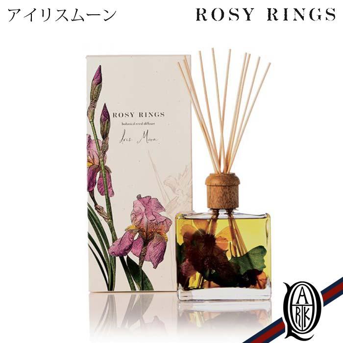 【正規取扱店】ROSY RINGS ボタニカルリードディフューザー アイリスムーン(ロージーリングス BOTANICAL REED DIFFUSERS)