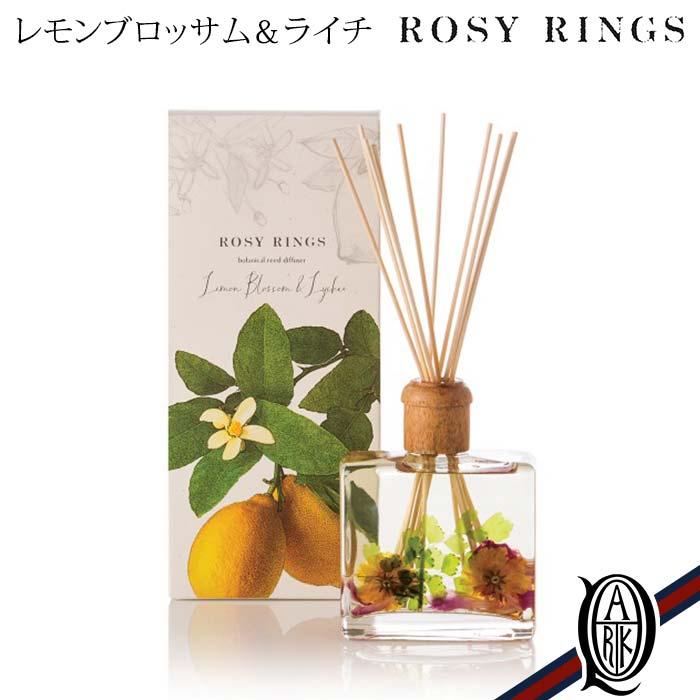 【正規取扱店】ROSY RINGS ボタニカルリードディフューザー レモンブロッサム&ライチ (ロージーリングス BOTANICAL REED DIFFUSERS)