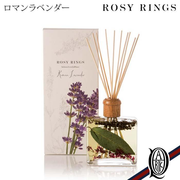 【正規取扱店】ROSY RINGS ボタニカルリードディフューザー ロマンラベンダー (ロージーリングス BOTANICAL REED DIFFUSERS)