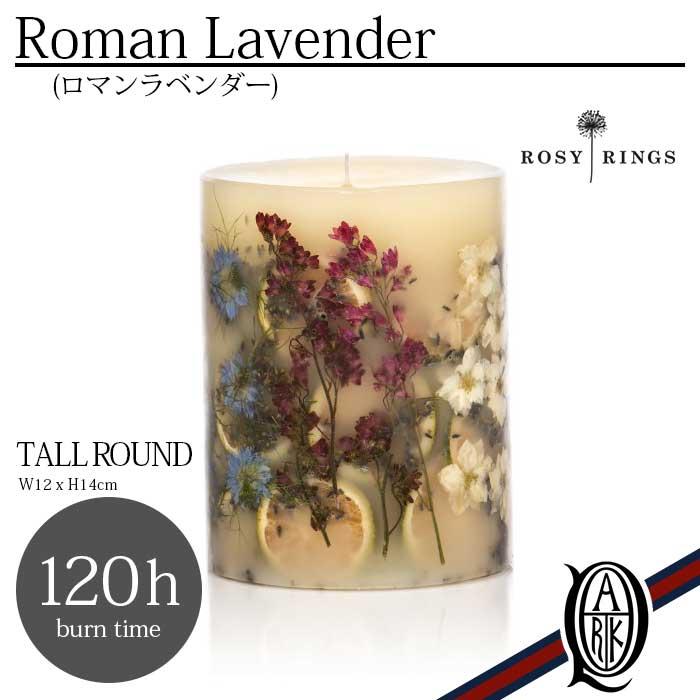 【正規取扱店】ROSY RINGS(ロージーリングス)ボタニカルキャンドル トールラウンド ロマンラベンダー