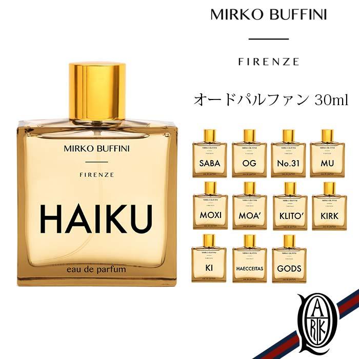 【正規取扱店】MIRKO BUFFINI FIRENZE 香水 eau de parfum(オードパルファム)30ml 全12種 (ミルコ ブッフィーニ フィレンツェ)