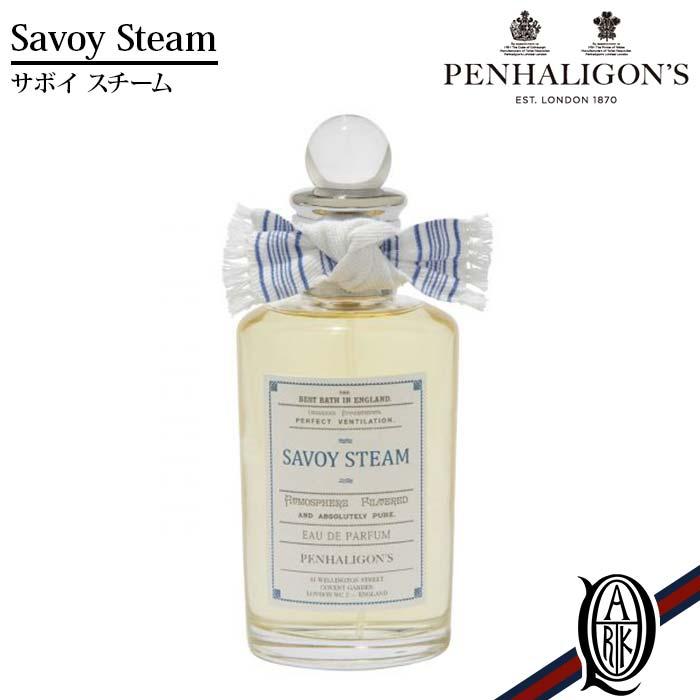 【正規取扱店】PENHALIGON'S Savoy Steam 100ml (オードパルファム サボイスチーム ペンハリガン)