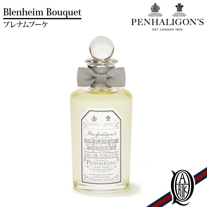 【正規取扱店】PENHALIGON'S Blenheim Bouquet 50ml (オードトワレ ブレナムブーケ ペンハリガン)
