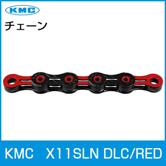 KMC X11SLN DLC RD レッド 11速 超軽量11s 自転車 チェーン