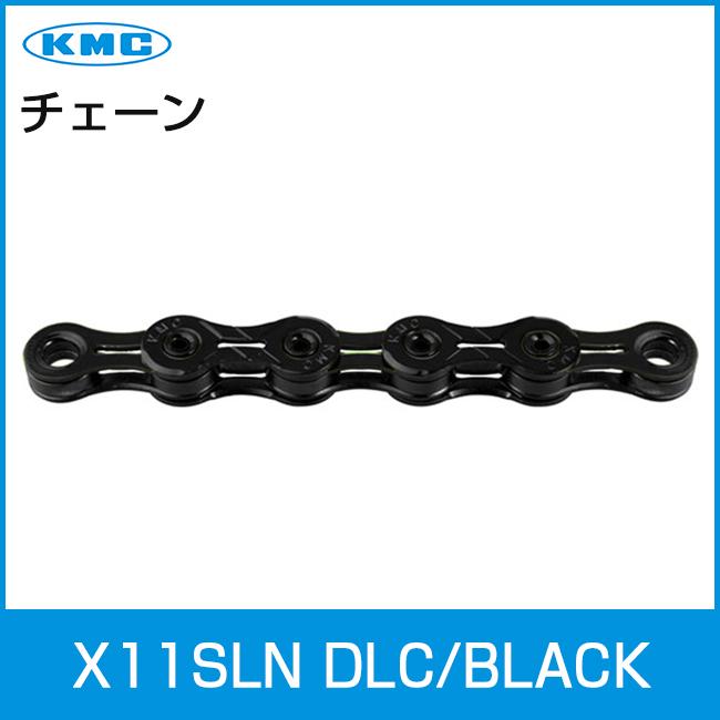 KMC X11SL DLC BK ブラック 11速 超軽量11s 自転車 チェーン