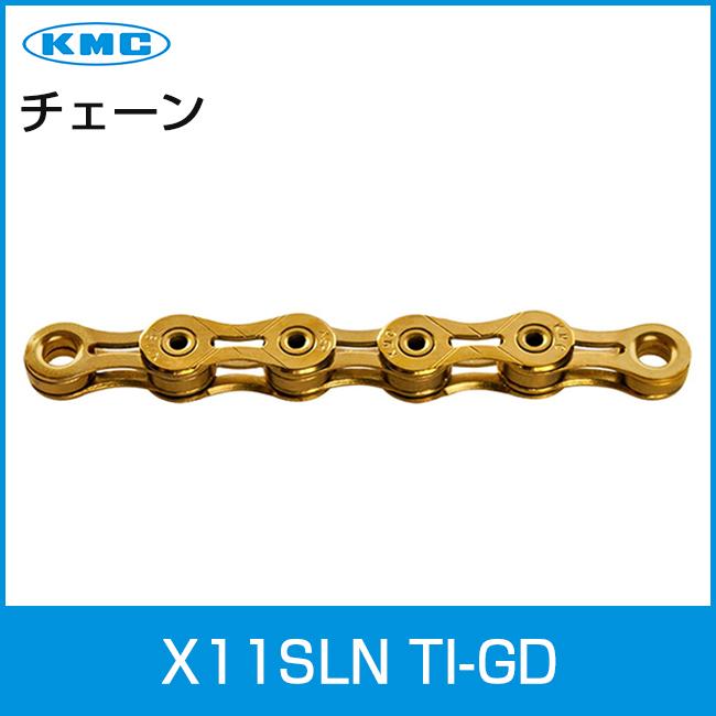 KMC X11SL-1 11スピード用軽量チェーン 118L Ti ゴールド 11s 自転車 11速