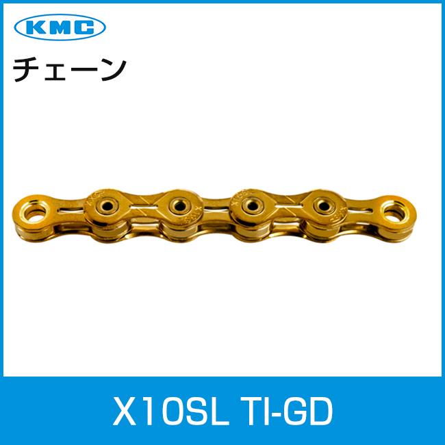 KMC X10SL 超軽量 10s 10速 チェーン Ti 自転車 ゴールド