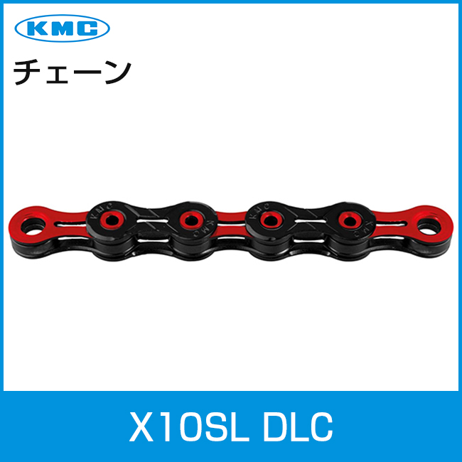 KMC X10SL DLC RD レッド 10速 超軽量10s 自転車 チェーン