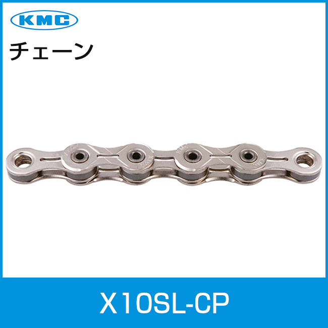 KMC X10SL 超軽量 10s 10速 チェーン CP 自転車 シルバー