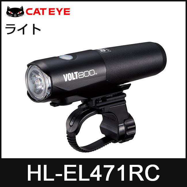 CATEYE キャットアイ ヘッドライト HL-EL471RC VOLT800 ボルト800 自転車ライト