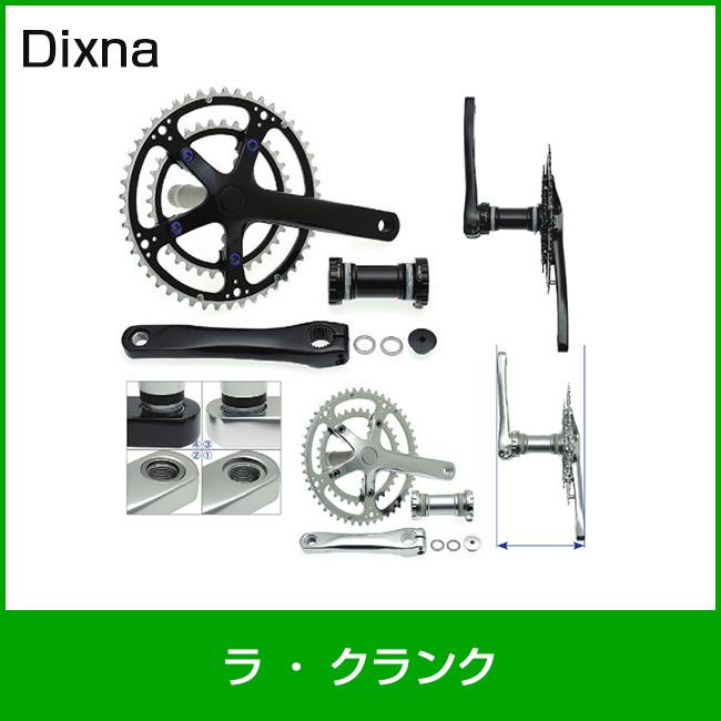 Dixna ディズナ ラ・クランク 47×31T 150mm ブラック SHIMANO:10S/11S & SRAM:10S自転車部品 サイクルパーツ
