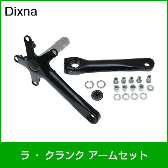 Dixna ディズナ ラ・クランク アームセット(BBなし) 155mm シルバー 自転車部品 サイクルパーツ