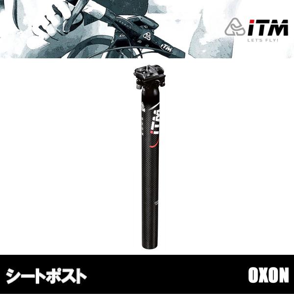 ITM カーボンラップシートポスト OXON