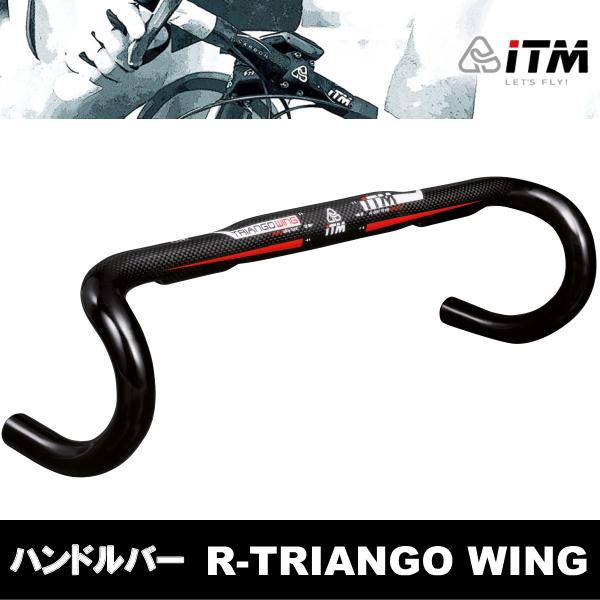 ITM R-TRIANGO WING アルミハンドルバー 400mm 自転車部品 サイクルパーツ ドロップハンドル